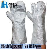 抗熱手套 佳護鋁箔耐高溫手套防火熔煉手套三指 防輻射熱1000度J 芭蕾朵朵