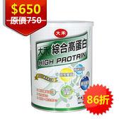 大禾綜合高蛋白 (奶素)   500公克/罐  優質蛋白質  調節生理機能  增強體力