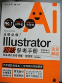 【書寶二手書T1/電腦_QXT】自學必備!Illustrator 超級參考手冊:零基礎也能看得..._井村克也