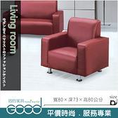 《固的家具GOOD》674-6-AK 868型酒紅色沙發/一人座【雙北市含搬運組裝】