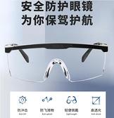 居安思護目鏡勞保防飛濺防塵騎行防風沙男士透氣透明防護工作眼鏡
