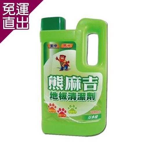 熊麻吉 芬多精地板清潔劑2入組(2L/瓶)【免運直出】