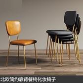 輕奢餐椅現代簡約家用單人靠背椅酒店北歐餐廳ins風鐵藝化妝椅子 童趣屋 LX