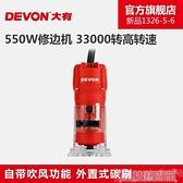 DEVON大有電木銑木工雕刻機開槽機大功率修邊機電動工具1326-5-6 DF 交換禮物