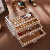 首飾盒透明壓克力頭飾耳環耳釘收拾項錬公主歐式韓國飾品盒收納盒   遇見生活