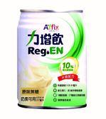 『加贈4瓶』【力增飲】10%-原味無糖237ml*24罐/箱