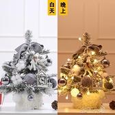 聖誕節裝飾品小號迷你聖誕樹套餐桌面擺件酒店櫥窗美陳禮品