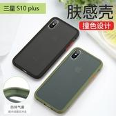 三星 Galaxy S10 Plus 手機殼 防摔 三星s10 s10+ 保護套 全包透明 矽膠軟邊 膚感 幻影磨砂