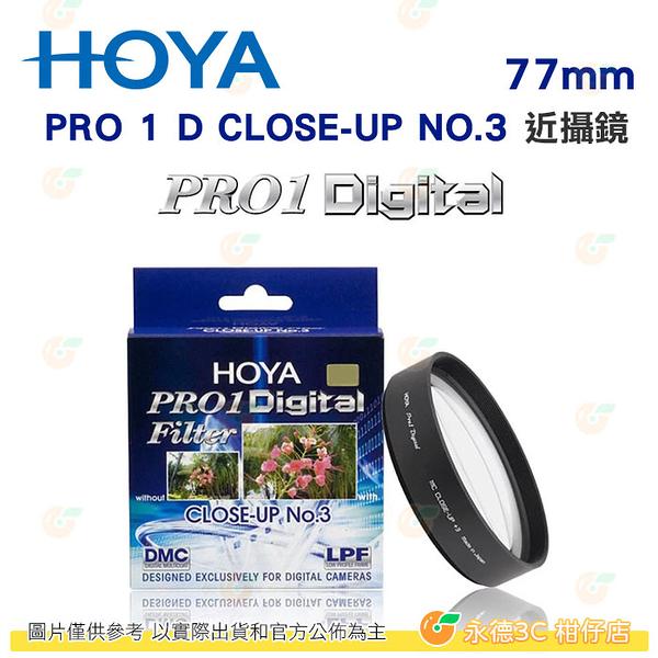 日本 HOYA PRO1 Digital CLOSE UP NO.3 77mm 近攝鏡片 微距近拍濾鏡 PRO 1D