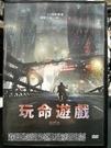 挖寶二手片-0B05-633-正版DVD-電影【玩命遊戲】-(直購價)