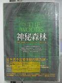 【書寶二手書T4/翻譯小說_HGA】神秘森林_原價350_塔娜.法蘭琪 , 穆卓芸
