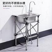 洗菜盆單槽不銹鋼廚房水槽洗菜池簡易水池帶支架家用洗手盆洗碗槽 全館免運