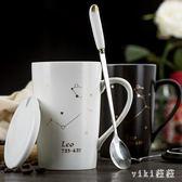 十二星座杯子陶瓷馬克杯辦公室情侶茶杯咖啡杯帶蓋勺 nm2560 【VIKI菈菈】