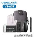 黑熊數位 VSGO 高威 VS-A3E 全能相機清潔套裝 隨行包 吹塵球 拭鏡筆 手套 棉花棒 清潔布 吹球