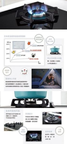 (能源效率1級)(全省安裝) 林內台爐式感溫二口爐 RTS-Q230G(B) 黑玻璃