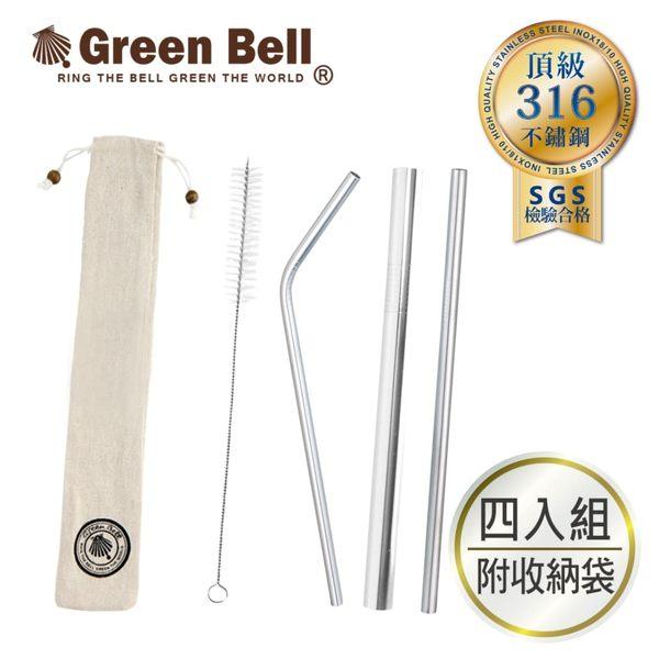 GREEN BELL綠貝 316不鏽鋼吸管4入組 (附吸管刷&收納袋) SGS檢驗合格