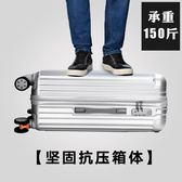 行李箱/22寸拉桿箱24寸密碼皮箱子28萬向輪旅行箱包學生男女20登機韓版「公主夜衣館」