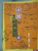 【書寶二手書T3/兒童文學_LEQ】中國現代經典童話III_張秋生、徐建華