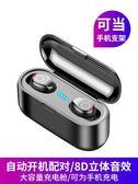 夏新F9無線藍芽耳機5.0雙耳迷你隱形小型耳麥入耳塞式運動跑步頭戴蘋果手機掛耳式超長 滿天星