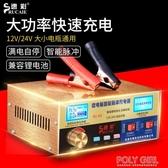 汽車電瓶充電器12V24V通用型純銅大功率全自動智慧修復電池充電機 ATF 聖誕鉅惠