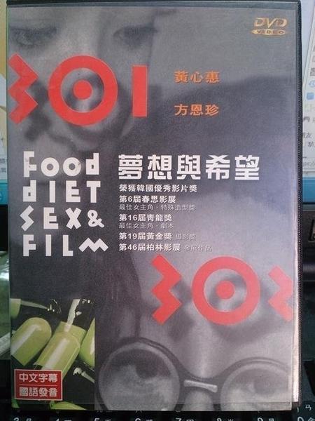 挖寶二手片-Y98-023-正版DVD-華語【夢想與希望】黃心惠 方恩珍