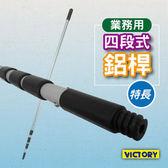 【VICTORY】業務用四段特長鋁桿(170-600cm)