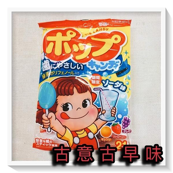 古意古早味 不二家 POP棒棒糖 (綜合口味/21支裝/包) 懷舊零食 日本生產 糖果