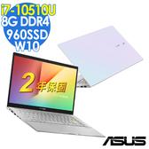 【現貨】ASUS S15 S533FL 15吋夢樂情人-白(i7-10510U/MX250-2G/8G/960SSD/W10/1.8KG/VivoBook/特仕)