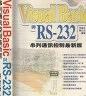 二手書R2YB2001年12月初版二刷《Visual Basic 與 RS-23