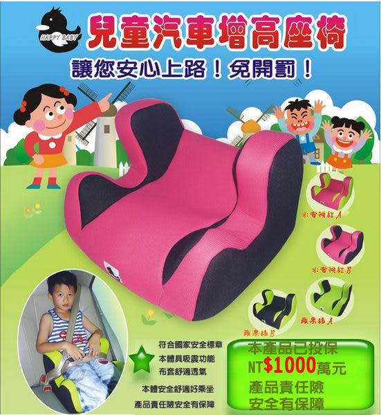 《HAPPY BABY》兒童汽車專用安全增高座墊/台灣製造
