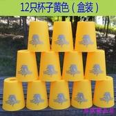 兒童智力玩具飛碟飛疊杯小學生益智專用杯男孩速疊杯比賽套裝新品(快速出貨)