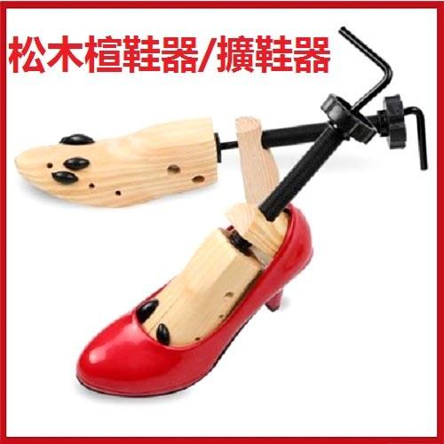 <特價出清>松木鞋子擴大器 鞋子增長 鞋頭擴寬 鞋子偏小/磨脚 (1只)【AF02169】99愛買小舖