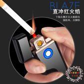 打火機氣電雙用打火機充電創意充氣體防風個性USB電子點煙器送男友 全館免運