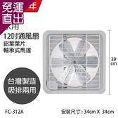 永用牌 MIT 台灣製造12吋耐用馬達吸排風扇(鋁葉)FC-312A【免運直出】