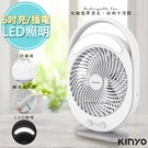 【KINYO】充插兩用6吋USB風扇DC扇/循環扇桌扇立扇(UF-890)風罩易拆洗