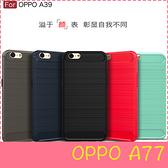 【萌萌噠】歐珀 OPPO A77  類金屬碳纖維拉絲紋保護殼 軟硬組合款 全包 矽膠軟殼 手機殼 手機套
