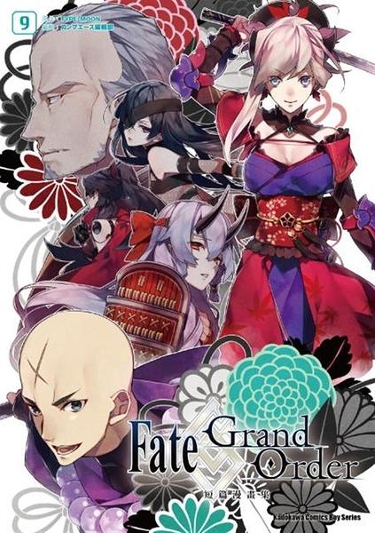 Fate/Grand Order短篇漫畫集(9)