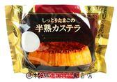 《松貝》丸多半熟蛋糕210g【4978498006100】ba12