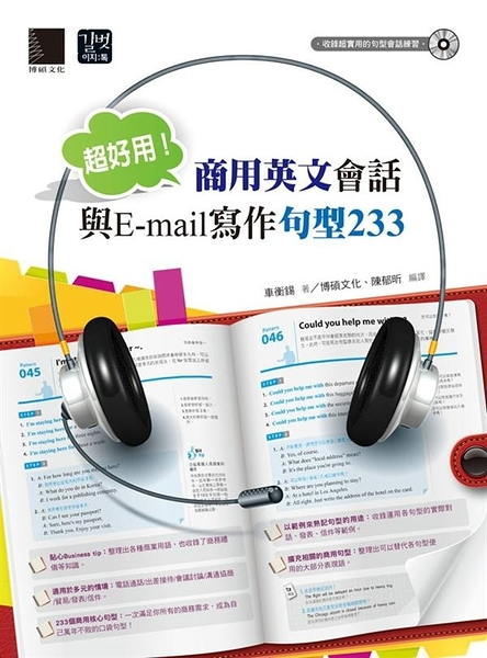 (二手書)超好用!商用英文會話與E-mail寫作句型233