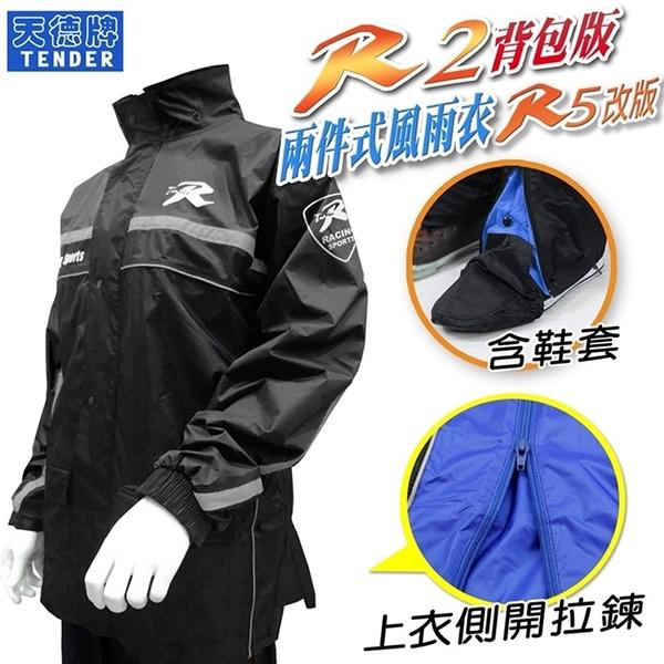 天德牌 R2背包版 R5側開款 黑色 二件式雨衣 側邊加寬版  雨衣 雨褲 鞋套 可拆隱藏鞋套