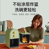 氣炸鍋 空氣炸鍋機家用多功能大容量無油電炸鍋新款特價薯條機YYJ 新年特惠