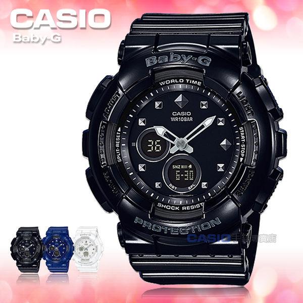 CASIO 卡西歐 手錶專賣店 BABY-G BA-125-1A DR 女錶 樹脂錶帶 防震 LED燈 世界時間 秒錶 倒數計時