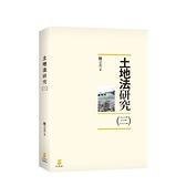 土地法研究(三)