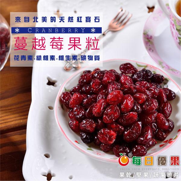 特級蔓越莓乾果粒135G隨手包 每日優果