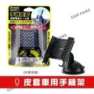 【愛車族】G-SPEED 碳纖紋CARBON 強力矽膠吸盤式 360度迴轉皮套用手機架附黏貼圓盤 PR-83