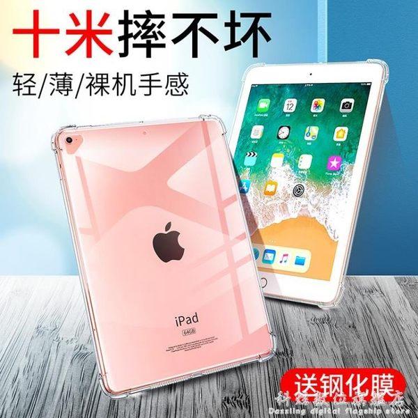 ipad保護套iPad保護套新款蘋果pro11寸mini4硅膠air2防摔9.7寸 科炫數位