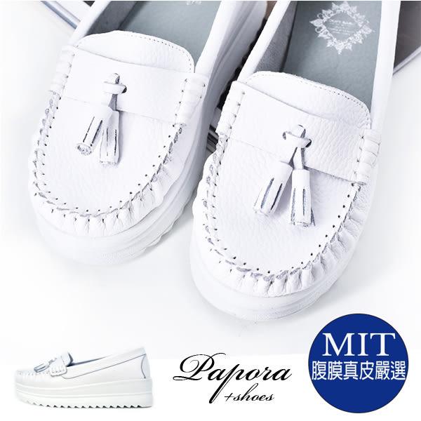 厚底休閒鞋‧真皮厚底垂墜小白鞋休閒鞋【K2108】白色