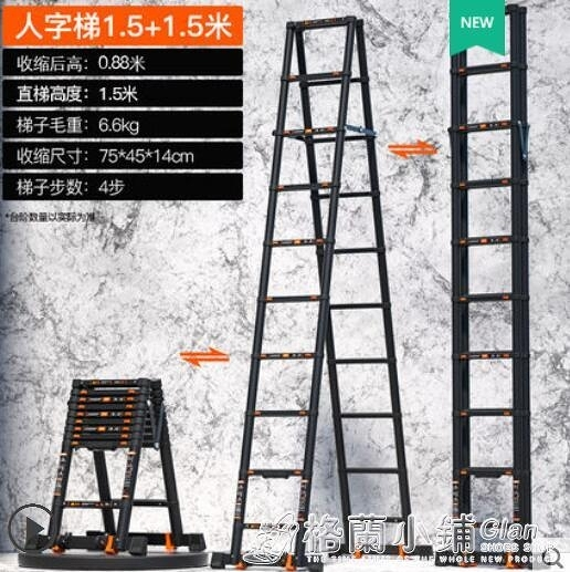 便攜樓梯加厚鋁合金工程梯子 伸縮梯人字梯家用摺疊梯升降梯ATF 格蘭小舖 全館5折起