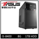 華碩B360平台【岩石戰神】i5六核電腦