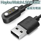 【磁吸式充電線】Haylou Solar LS02/LS01 智慧手錶專用磁吸充電線/USB充電線/電源適配器/充電器-ZW